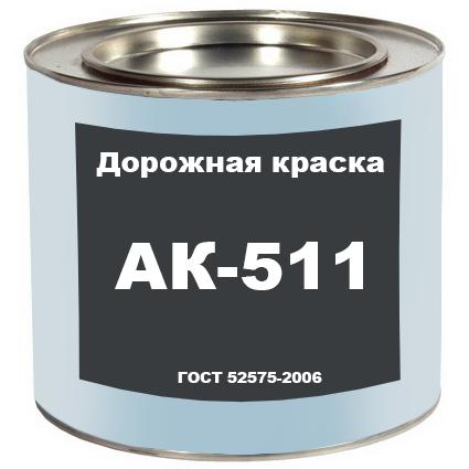 Краска акриловая АК 511 для дорожной разметки