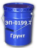 Грунт ЭП-0199